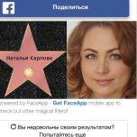 Фотография профиля Наталья  Карпова на Вачанге