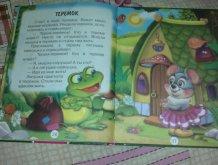 """Отчёт по занятию Прочитайте малышу сказку """"Теремок"""" в Wachanga!"""
