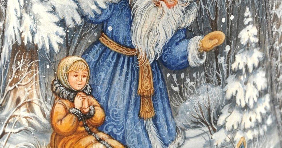Русские народные сказки с картинками морозко