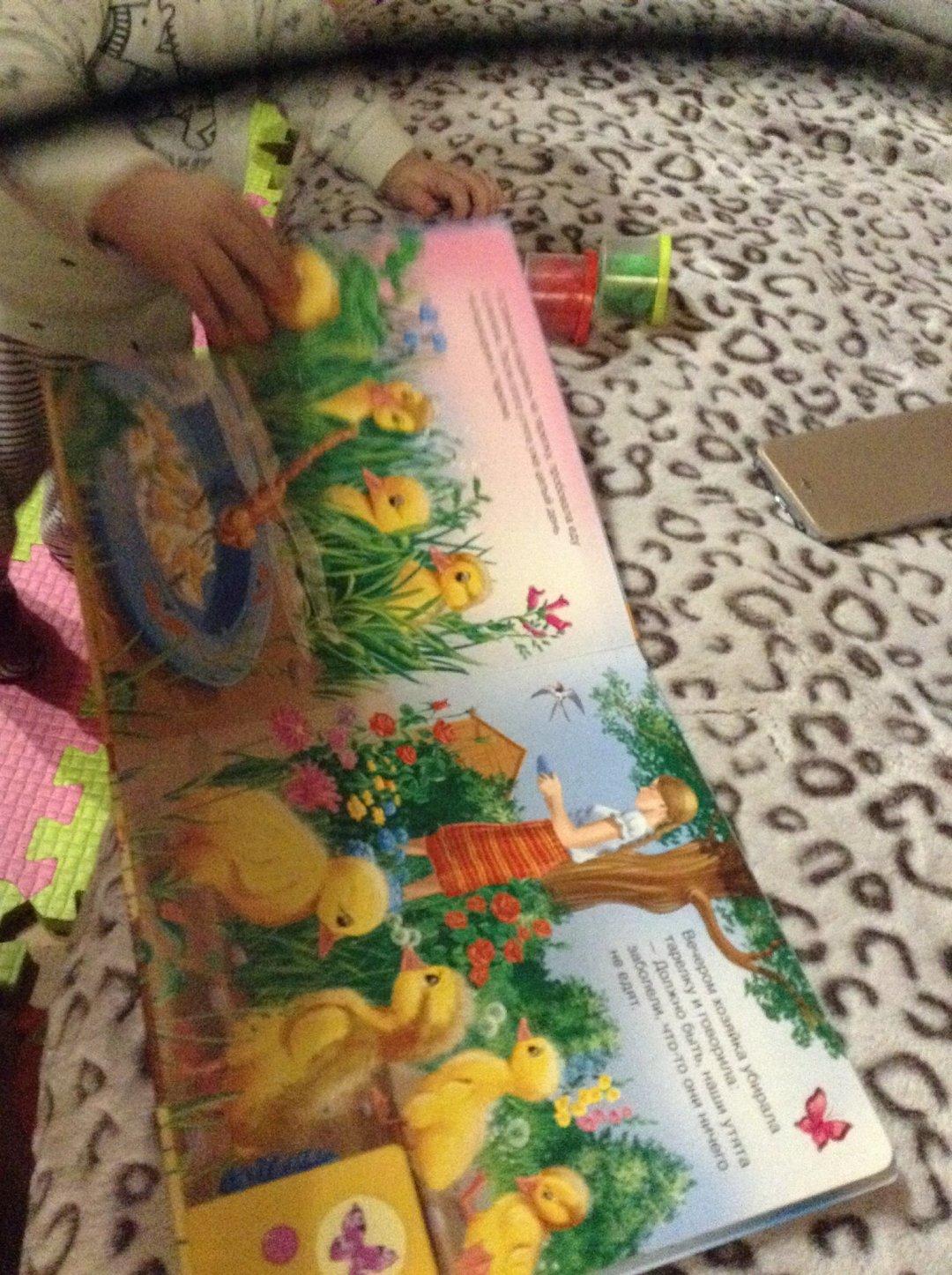 Отчёт по занятию Порадуйте малыша новой необычной книжкой  в Wachanga!