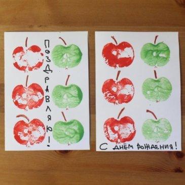 Яблочные открытки