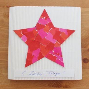 Сделайте вместе с ребенком открытку со звездой к 9 мая