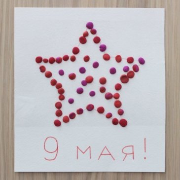 Greeting card with a star