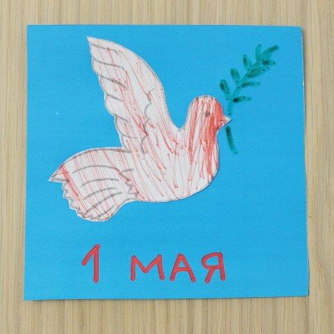открытка с голубями к 1 мая станет хорошим подарком для родных