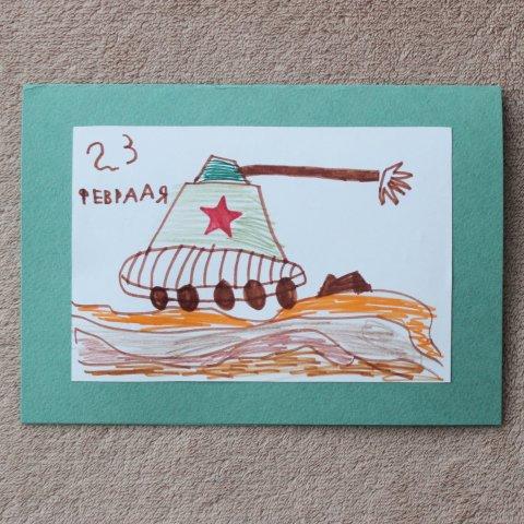 Как нарисовать ребенку открытку для папы на 23