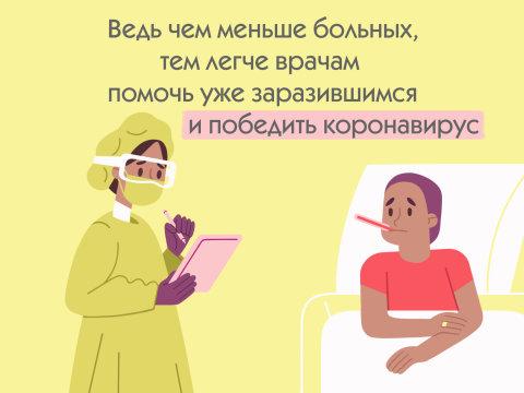 чем меньше больных тем легче врачам победить коронавирус