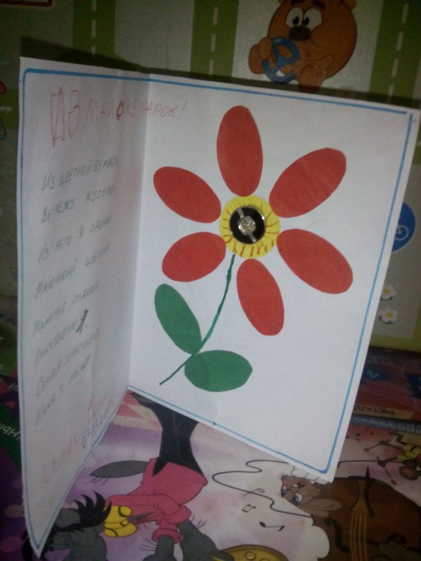 Отчёт по занятию Как сделать открытку на 8 марта в Wachanga!