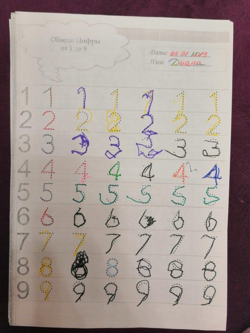 Отчёт по занятию Нарисуй цифры по точкам в Wachanga!