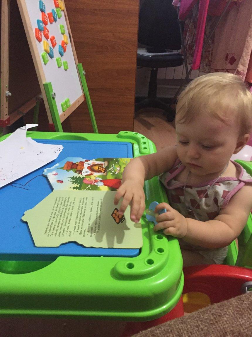 Отчёт по занятию Посмотрите с ребенком книжки-картинки в Wachanga!