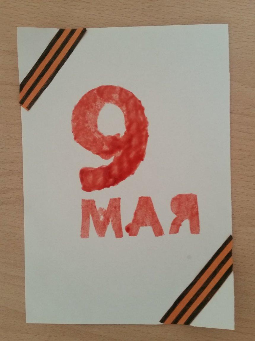 Отчёт по занятию Открытка к празднику Великой Победы в Wachanga!
