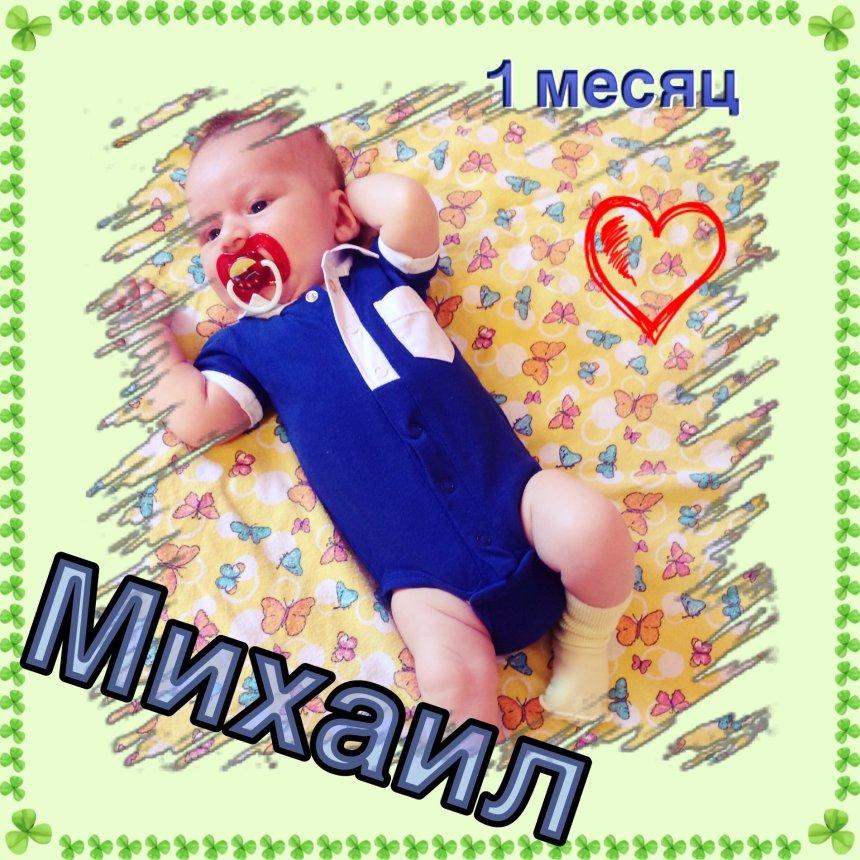 Ребенку 1 месяц поздравления в открытках, лучшему другу лет
