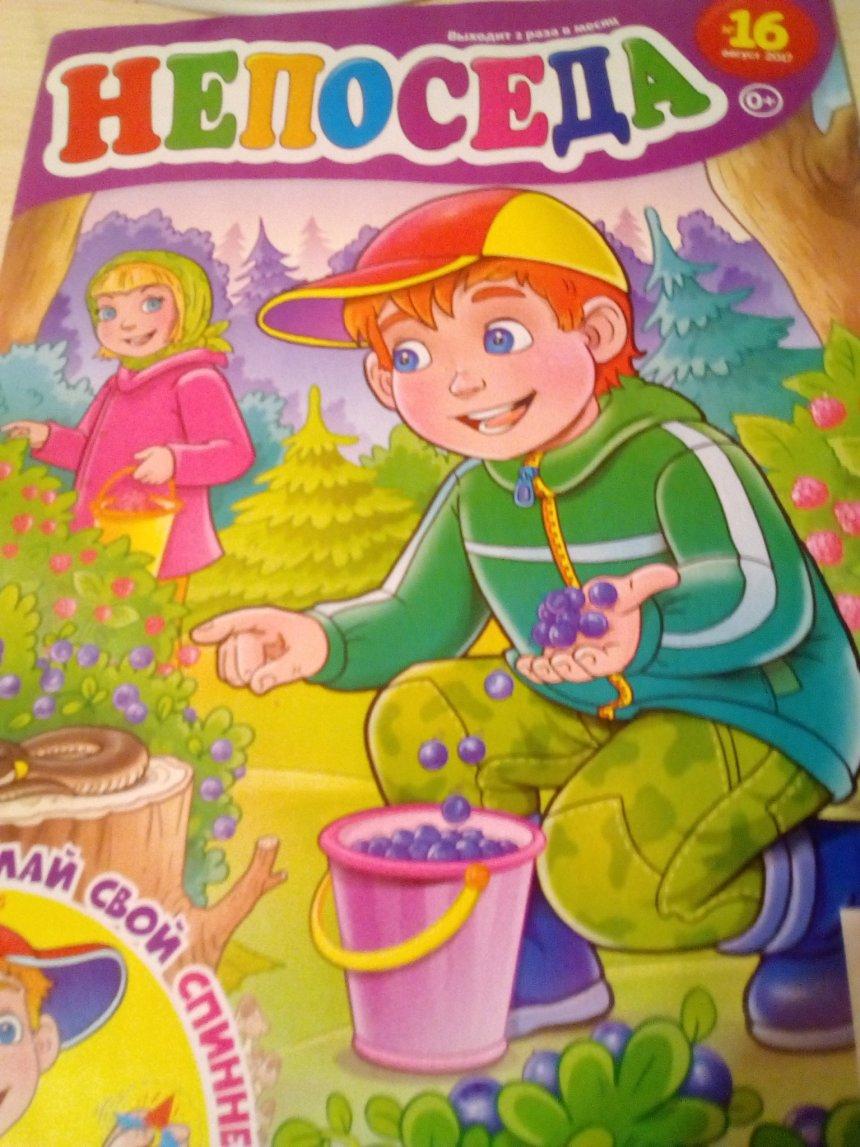 Отчёт по занятию Оформите подписку на детский журнал в Wachanga!
