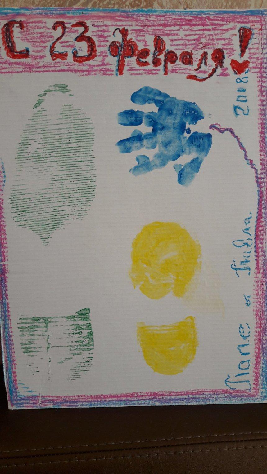Отчёт по занятию Открытка для поздравления папочки в Wachanga!