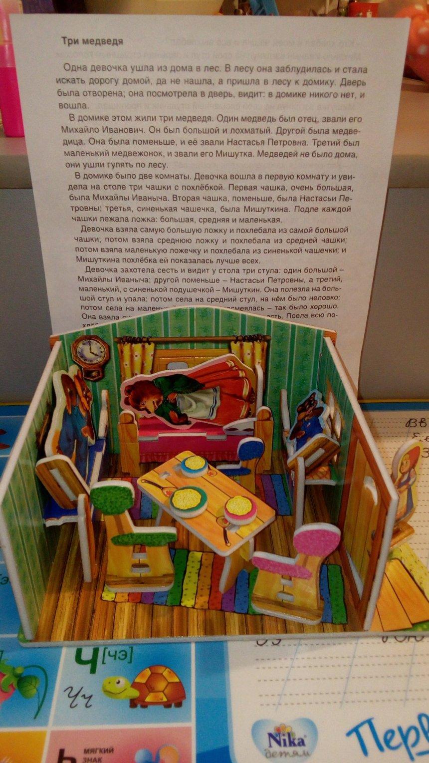 """Отчёт по занятию Прочитайте малышу сказку """"Три медведя"""" в Wachanga!"""