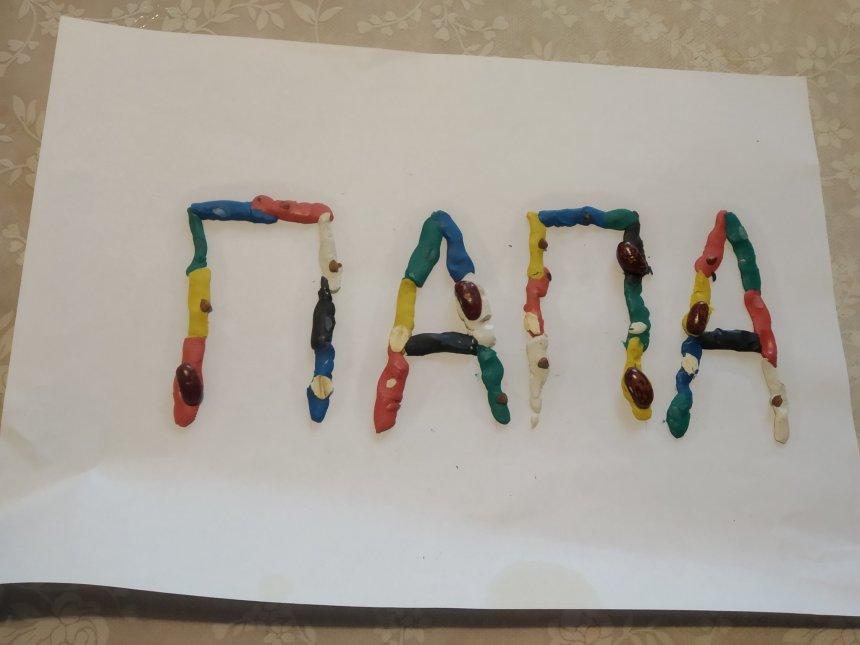 Отчёт по занятию Пластилиновая открытка для папы в Wachanga!