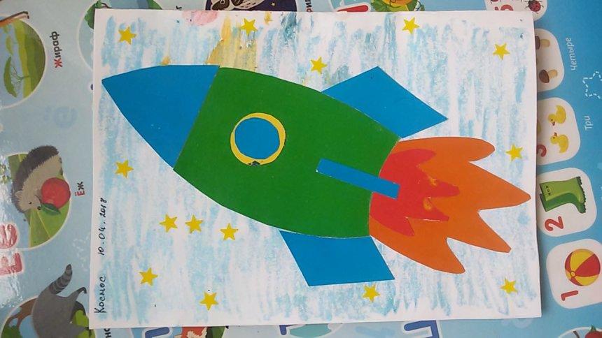 Отчёт по занятию Аппликация «Ракета» в Wachanga!