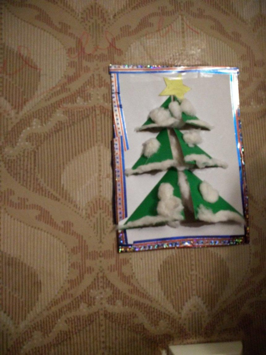 Отчёт по занятию Новогодняя открытка «Красивая ёлочка» в Wachanga!