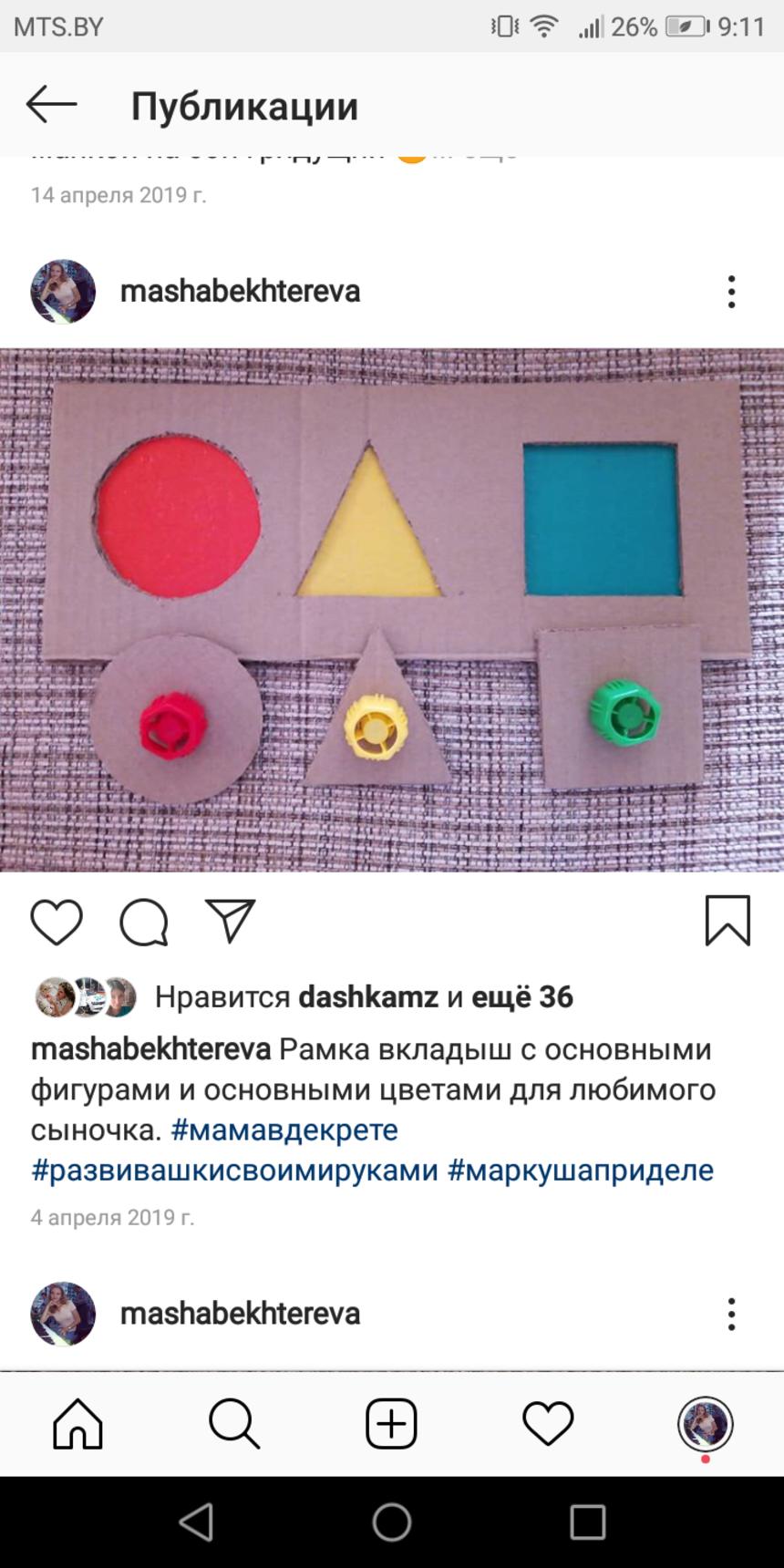 Отчёт по занятию Изучаем геометрические фигуры в Wachanga!